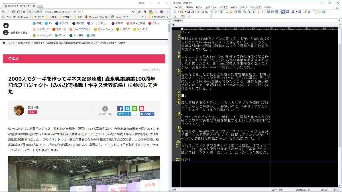 0b5adf2cda するとそのウィンドウが1/2サイズでスナップされる. ↑左側にWebブラウザ、右側にテキストエディタをスナップした状態