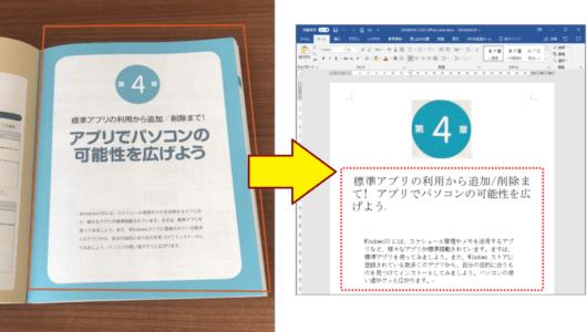 撮影するだけでワードの文字データに変換!? アプリ「Office Lens」が便利すぎる!