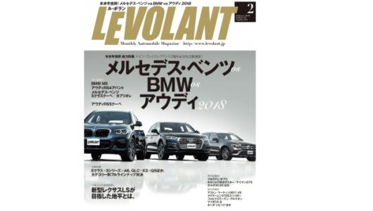 『ル・ボラン 2018年2月号』――メルセデス・ベンツ、BMW、アウディの威信をかけた三つ巴バトル