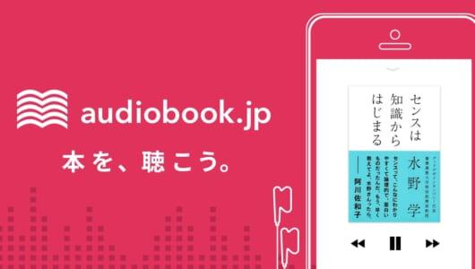「聴く読書」は普及するか――「FeBe」から「audiobook.jp」にリニューアルした最大手創業者の話で見えてきた未来