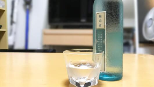 絶妙な「味の距離感」に、杯が止まらないよ! 菊水の日本酒「無冠帝」を無冠の中年が試した実感