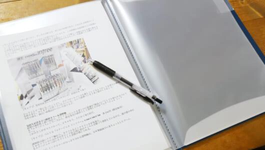 書類管理の常識を覆す! キングジムとコクヨ、両雄が生み出した最新ファイルを検証