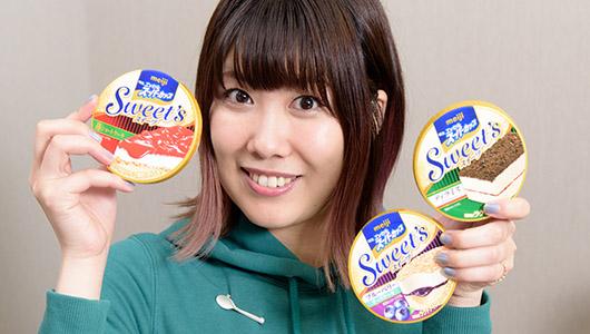 【こち前】ケーキ? アイス? 大人気の明治「エッセル スーパーカップ Sweet's」からブルーベリーチーズケーキが登場