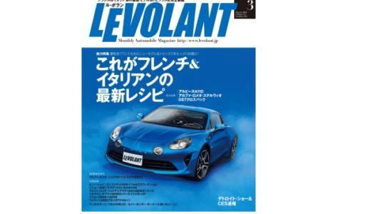 『ル・ボラン2018年3月号』――映画に似合うイタリア車とフランス車の魅力とは