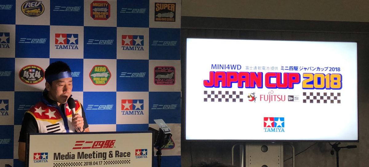 ミニ 四 駆 超速 ガイド 2018