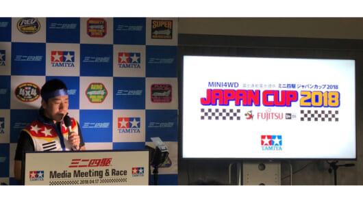 祝!ミニ四駆ジャパンカップ開催30年!! 対策は「超速ガイド2018-2019」でバッチリ!