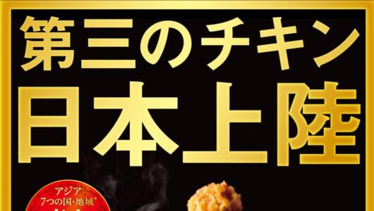【本日発売】辛くてうまいがクセになる! KFCの「第三のチキン」、ついに日本上陸