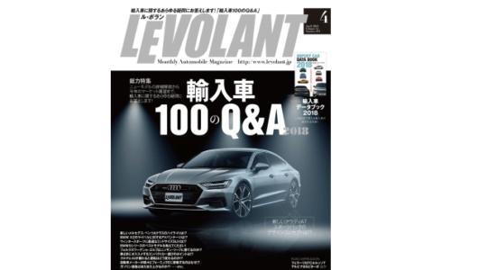 『ル・ボラン 2018年4月号』――セールス好調の輸入車に対するアナタに疑問に答えます!