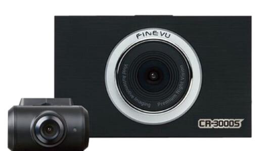 【あおり運転に屈しないドラレコ選び04】夜間には感度を高め キレイな映像を撮れる――インバイト FineVu CR-3000Sの場合