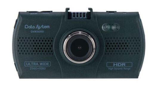 【あおり運転に屈しないドラレコ選び05】高性能センサー&レンズでクリアで歪みのない映像に――データシステム DVR3000 の場合