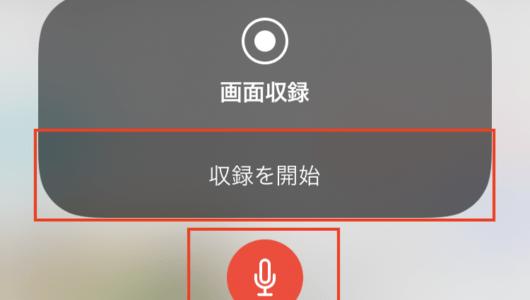 【iPhone】iOS 11から搭載された「画面収録」機能ってご存知?