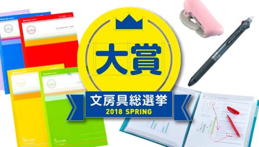 【速報】文房具総選挙2018の結果発表! はかどり文房具の頂点はこれだ!