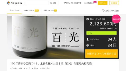 日本酒は「安すぎる酒」で本当にいいのか!? 「1本1万7800円」驚きの値付けに隠されたメッセージ