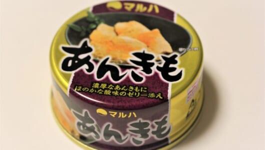 ゼリーの量で味が調節できる!? マルハニチロの缶詰「あんきも」に合うお酒はやっぱりコレ