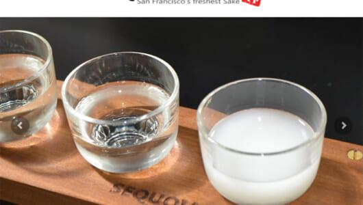 ハイテク起業家精神を酒で味わう! シリコンバレーで愛される日本酒「セコイヤ酒」とは?