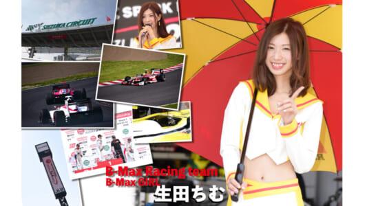 現役レースクイーン・生田ちむさんがモータースポーツの魅力を熱弁!! スーパーフォーミュラ開幕戦レポート