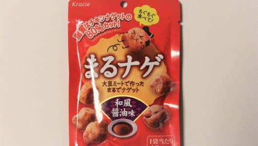 大豆なのに「ナゲットの味」は本当か? 1袋45kcalのヘルシーおつまみ「まるナゲ」を、お酒との相性とともにチェック!