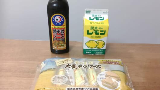 とちおとめと餃子――だけじゃない栃木の味といえばコレ! 栃木県民が推薦するご当地グルメ3選