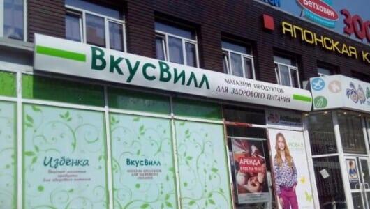 食べ終わった惣菜も返金OK!? ロシアで珍しく真っ当なスーパー「フクースウィル」が急拡大中