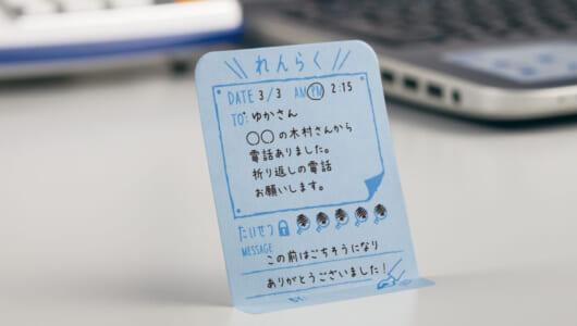 付箋やカードで気持ちをひと言添えよう!思いを伝える「コミュニケーション文具」