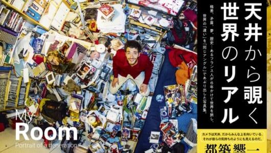 『My Room 天井から覗く世界のリアル』――ベッドルームを上から覗くと見えてくるものとは?