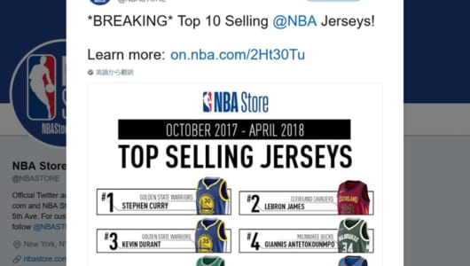 NBA2017-18シーズンのジャージー売上TOP15が発表!トップはあの選手