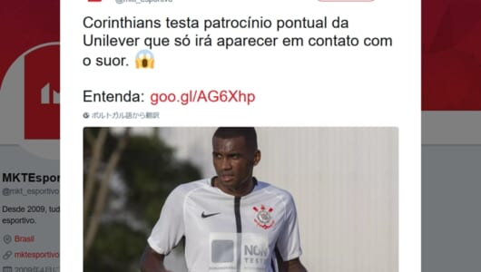 ブラジルの名門クラブがやった「汗ユニフォーム」がおもしろい!