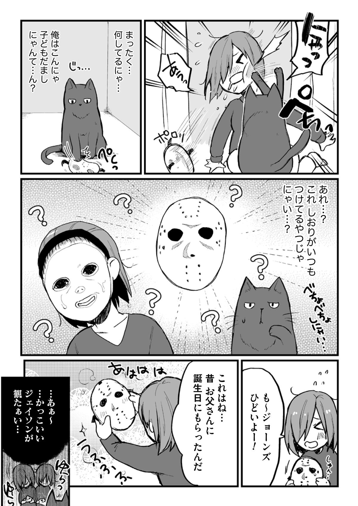 いじわる は 13 くん 青島 話 ネタバレ