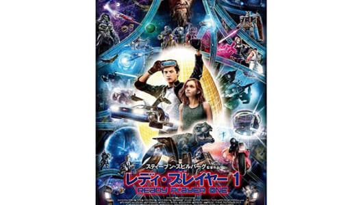 スピルバーーーグ!『レディ・プレイヤー1』日本オリジナルポスター解禁