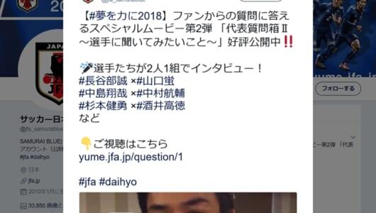 サッカー日本代表の長谷部誠、試合前に必ず聞くのは「ミスチル」のこの3曲