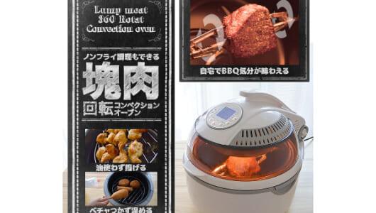 """「モンハン気分を味わえそう」""""塊肉の炙り焼き""""を家庭で実現するオーブンが話題"""