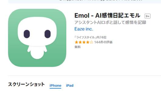 「疲れてたらインストールを勧める」 AIロボと会話してメンタルをコントロールできるアプリ「Emol(エモル)」が話題!