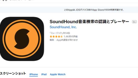 鼻歌を判別して楽曲を検索!? 曲名も歌手名もわからない時の救世主アプリ「SoundHound」