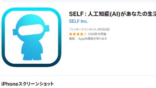 AIとの会話が楽しめるアプリ「SELF」に「生身の人間以上のコミュ力」との声