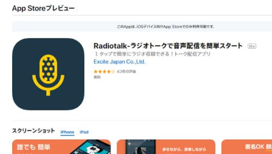YouTuberの次は「Radiotalker」!? 音声配信アプリ「Radiotalk」が過熱中