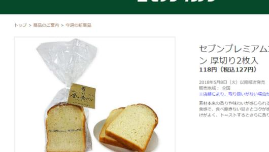 セブン「まずは、何もつけずにそのままで」 新発売の「金の食パン」にハマる人続出!