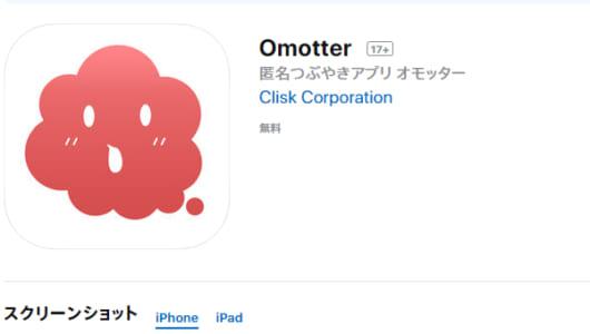 """「コメントもできないSNSって斬新すぎる」 """"完全匿名""""で呟けるSNSアプリ「Omotter」"""