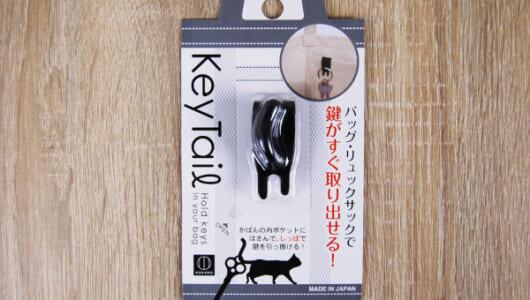 バッグ内の「カギどこいった問題」をネコのしっぽが解決! キャンドゥ「キーテール」が便利すぎる