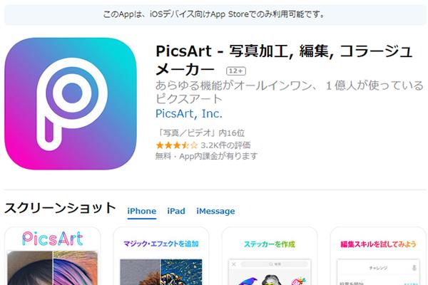 """5億人以上がインストール! 簡単に""""映える""""画像が作れる編集アプリ「PicsArt」"""