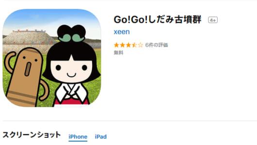 「古墳とRPGが融合するとは思わなかった」 名古屋市が作ったアプリ「Go! Go! しだみ古墳群」がネット上で話題
