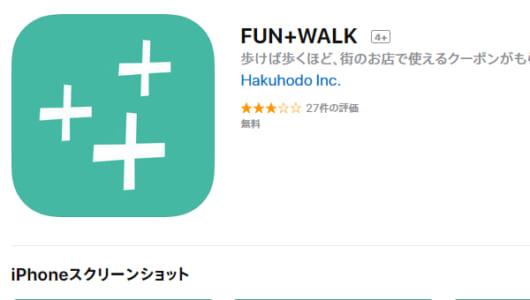 【今日のアプリ】バリィさん、ぐんまちゃん、島耕作が登場!? ウォーキングのモチベがUPするアプリ「FUN+WALK」