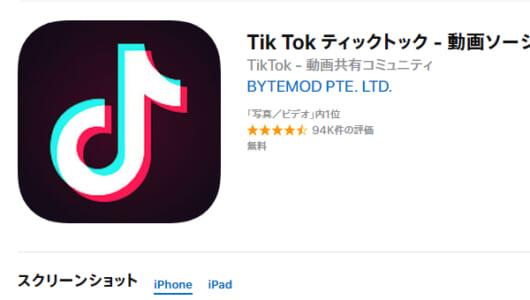 【今日のアプリ】「15秒にアホが凝縮されている」 ショートムービーが作れる「Tik Tok」が暇つぶしにもってこい