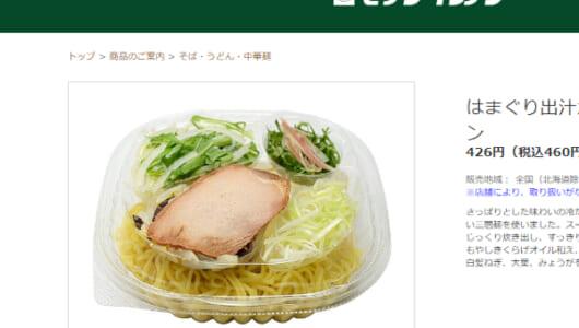 「熟成中華麺酸辣湯麺!!」 必殺技のようなセブンのラーメンがコンビニランキングで1位