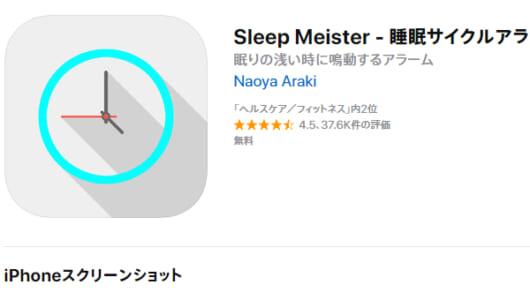 ノンスタ井上「アラーム鳴った瞬間に起きてます」ベストタイミングで起こすアプリ「Sleep Meister」で睡眠効率を上げよう