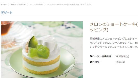 「確かにこいつは最高だ!」 ローソンのメロンたっぷり新作ショートケーキがTwitterで話題に