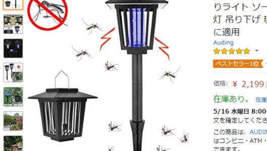 殺虫・照明の切り替えが可能なコスパ最強アイテムがAmazonランキングの話題に