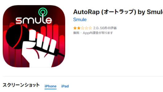 神田沙也加「すごい…!」 あらゆる会話をラップ化してくれるアプリ「AutoRap」を要チェック!!