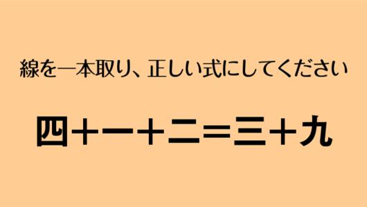 【脳トレクイズ】数学の成績は関係ナシ!? 「数字」まつわるクイズ5問