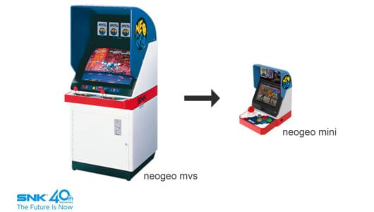 あのネオジオまでミニに!? 40作品内蔵&ディスプレイ搭載の「NEOGEO mini」発表!