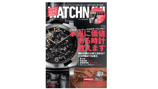 人と差をつける腕時計を選ぶための4つのポイント――「WATCH NAVI 4月号2018 Spring」